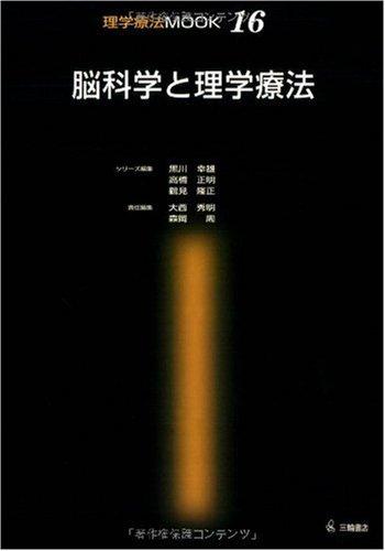 (編著)脳科学と理学療法 (理学療法MOOK (16))