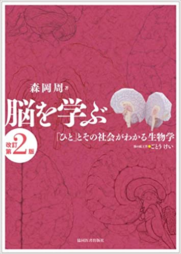 (単著)脳を学ぶ 第2版「ひと」とその社会がわかる生物学-