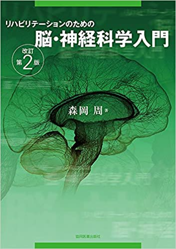 (単著)リハビリテーションのための脳・神経科学入門 第2版
