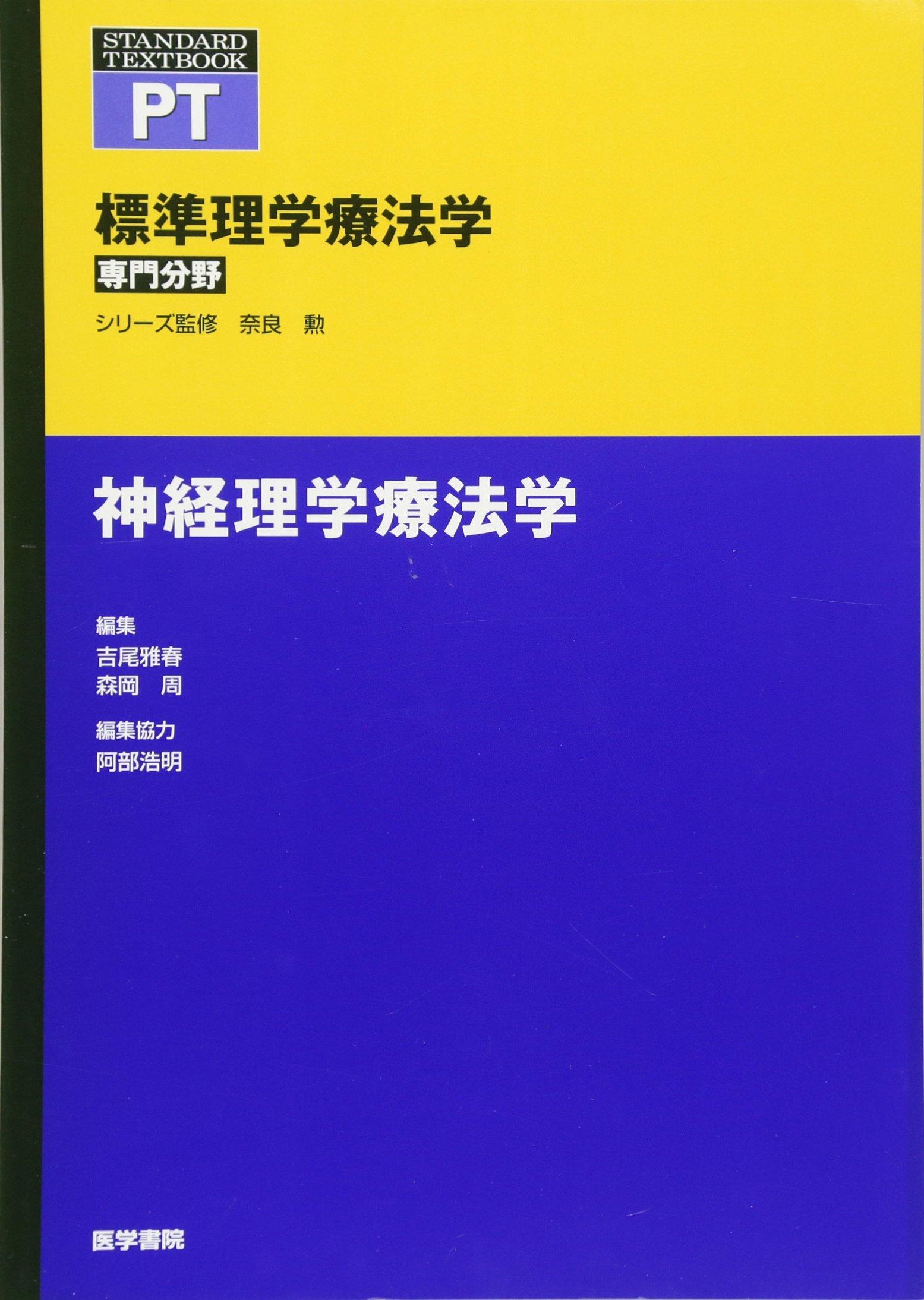 (編著)標準理学療法学 神経理学療法学