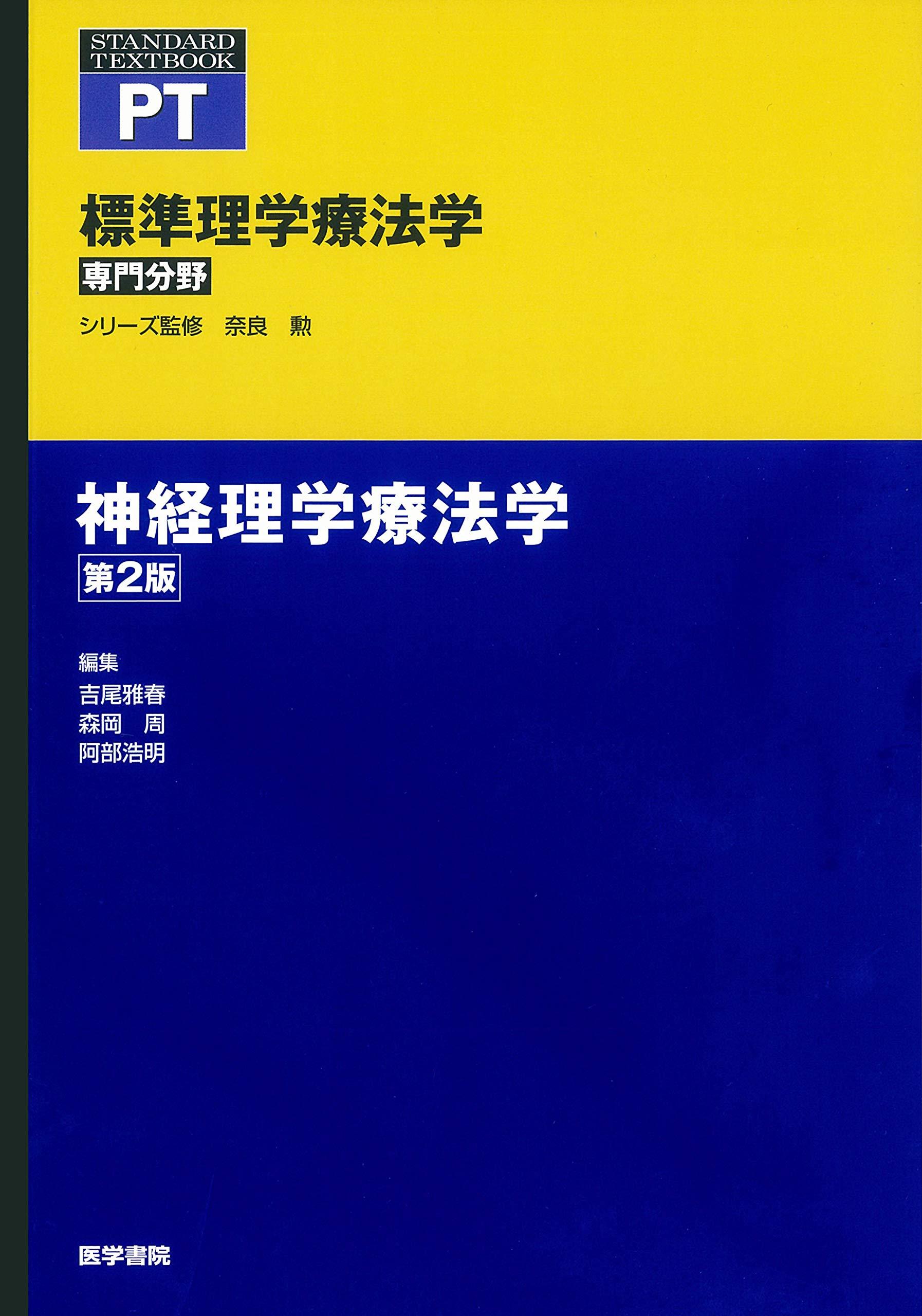 (編著)標準理学療法学 神経理学療法学 第2版