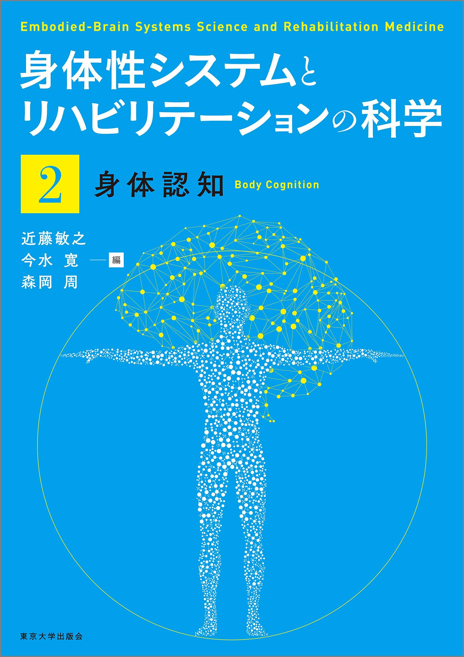 (編著)身体性システムとリハビリテーション科学