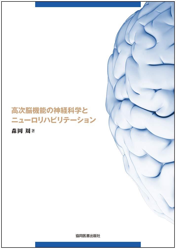 (単著)高次脳機能の神経科学とニューロリハビリテーション